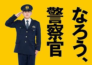 県警求人サイト用.jpg