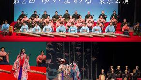 第2回 ゆいまわる 東京公演