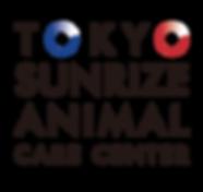 東京サンライズ動物病院.png
