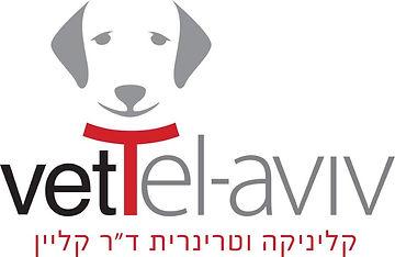 """מרפאה וטרינרית ד""""ר קליין בתל אביב"""