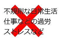 ダメなもの.jpg