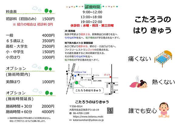 こたろうのはりきゅうリーフレット表.jpg