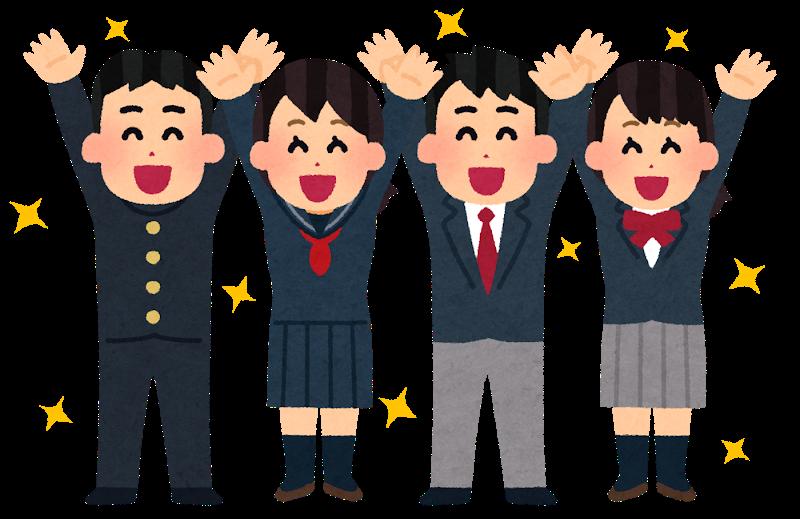 【初回】高校・大学・専門学校生
