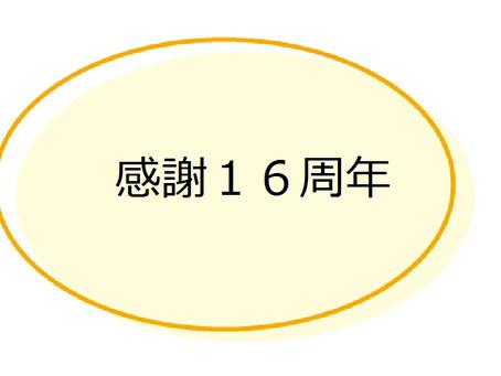 おかげさまで、こたろうのはりきゅうは平成30年11月18日で16周年を迎えることが出来ます。