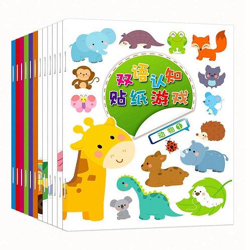 双语贴纸书全套12本