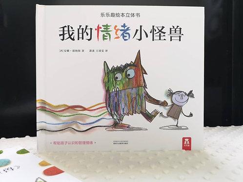 《我的情绪小怪兽》3D立体书