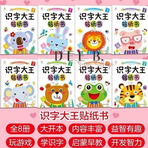 Sticker Books 8 books/set 识字大王贴纸书8本一套