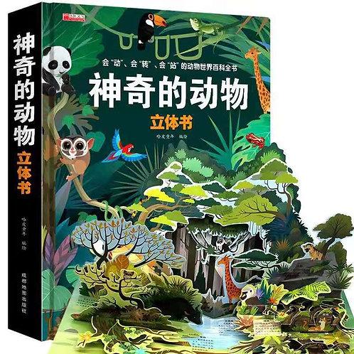 《神奇动物》3D立体书 超大开本