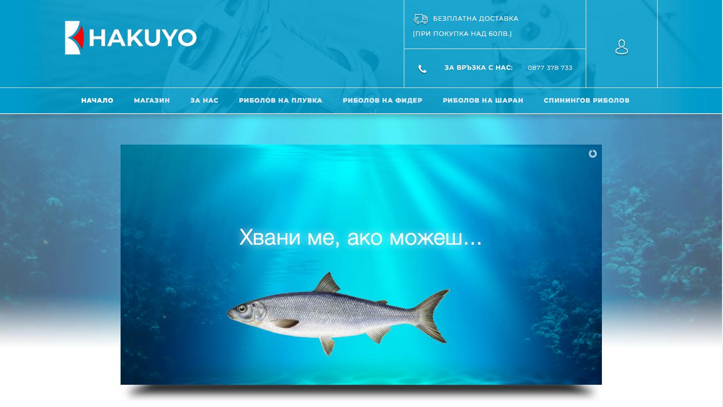 Hakuyo Fishing Technology