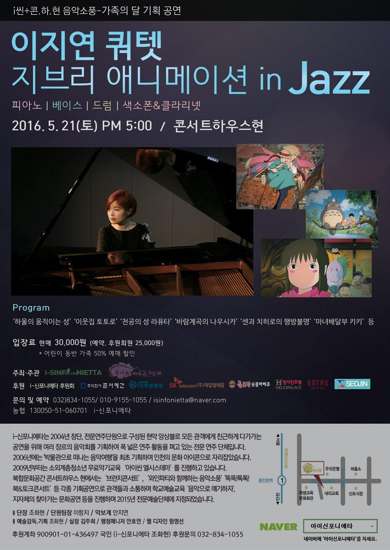 160521]i씬+콘하현 음악소풍_지브리 in Jazz_이지연 쿼텟
