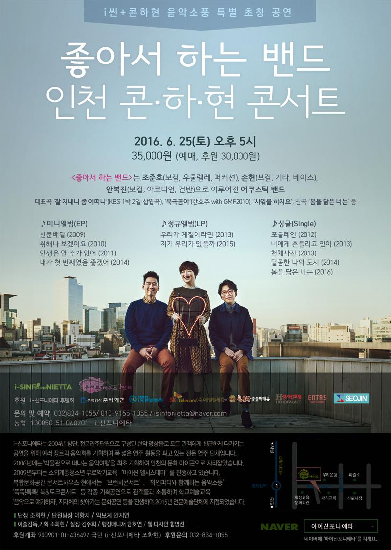 160625]i씬+콘하현 음악소풍_좋아서 하는 밴드