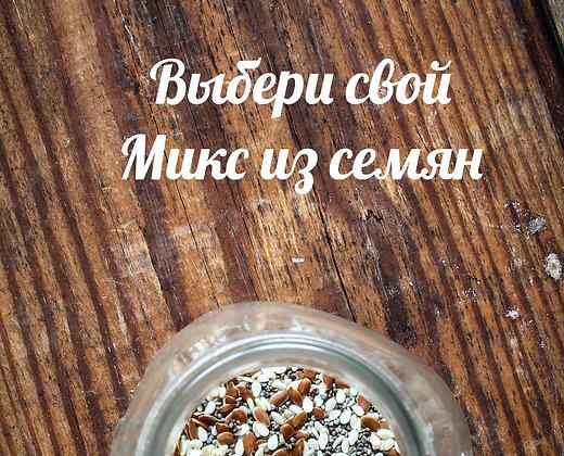 Микс из семян
