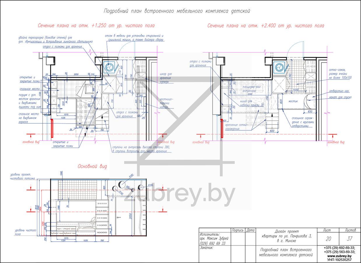эскизы и схемы важных деталей строительных конструкций и корпусной мебели индивидуального изготовления