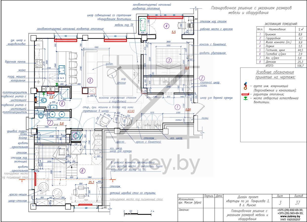 окончательное планировочное решение интерьера квартиры