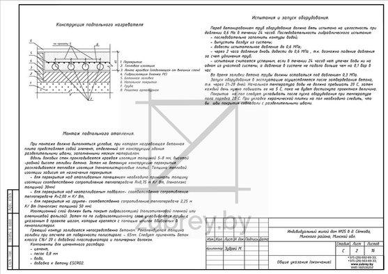лист общих указаний раздела отопление, водоснабжение и вентиляция