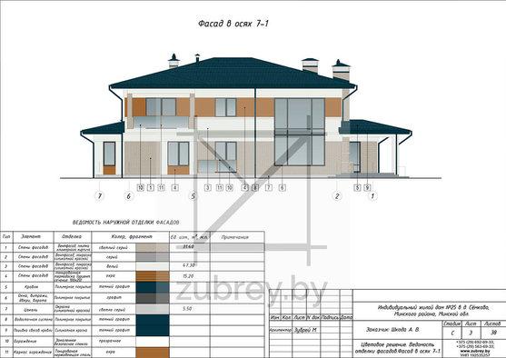 цветовое решение фасада с ведомостью отделки