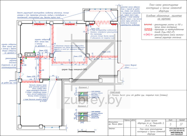 план демонтируемых конструкций, перегородок и фрагментов стен изменения инж. коммуникаций