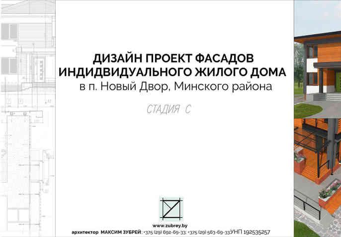 титульный лист проекта