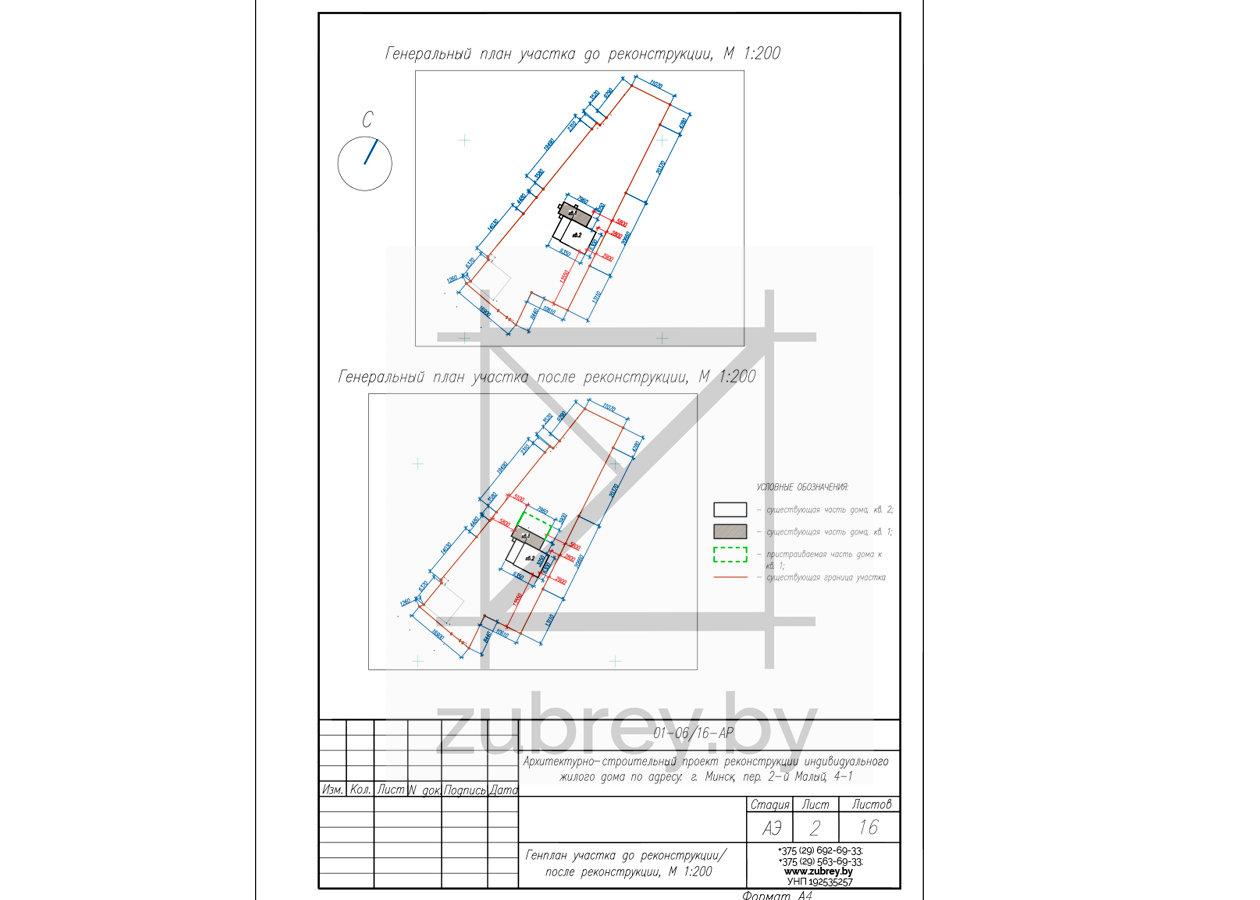 план увеличения площади дома на участке