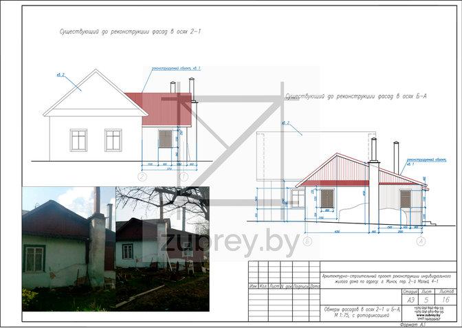 обмерные чертежи существующего дома
