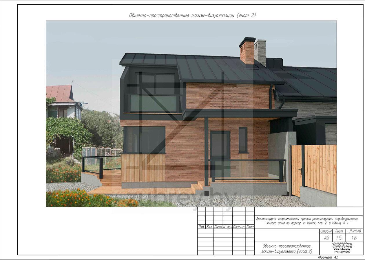 эскиз визуализация нового дома