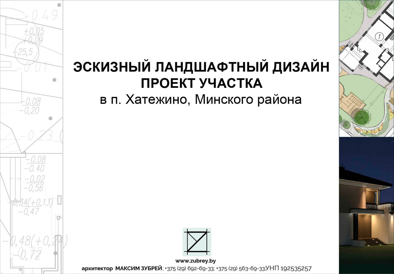 титульный лист эскизного ландшафтного дизайн проекта