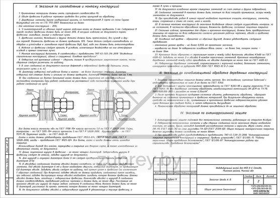 общие указания к разделу конструкции деревянные