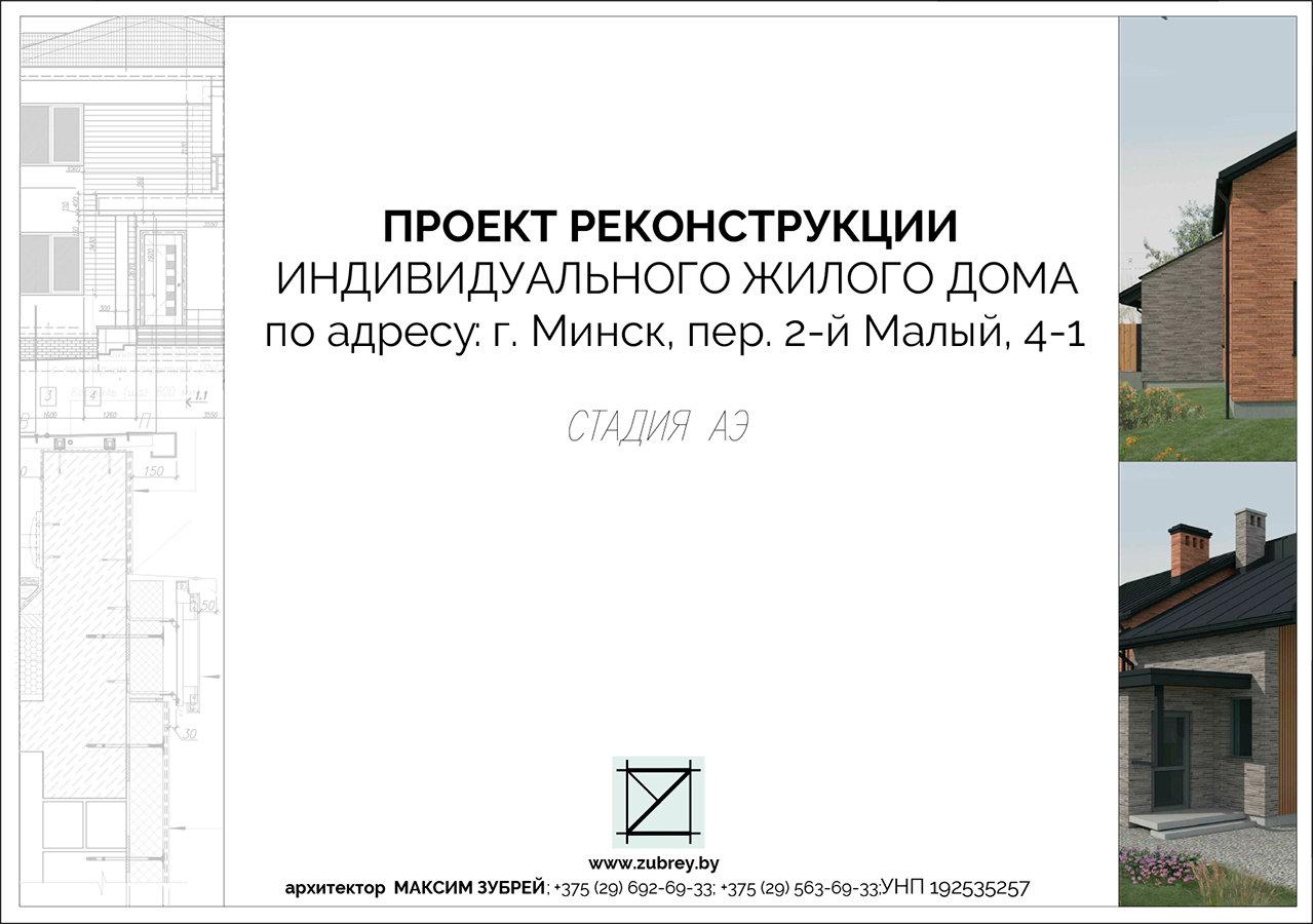 титульный лист проекта реконструкции