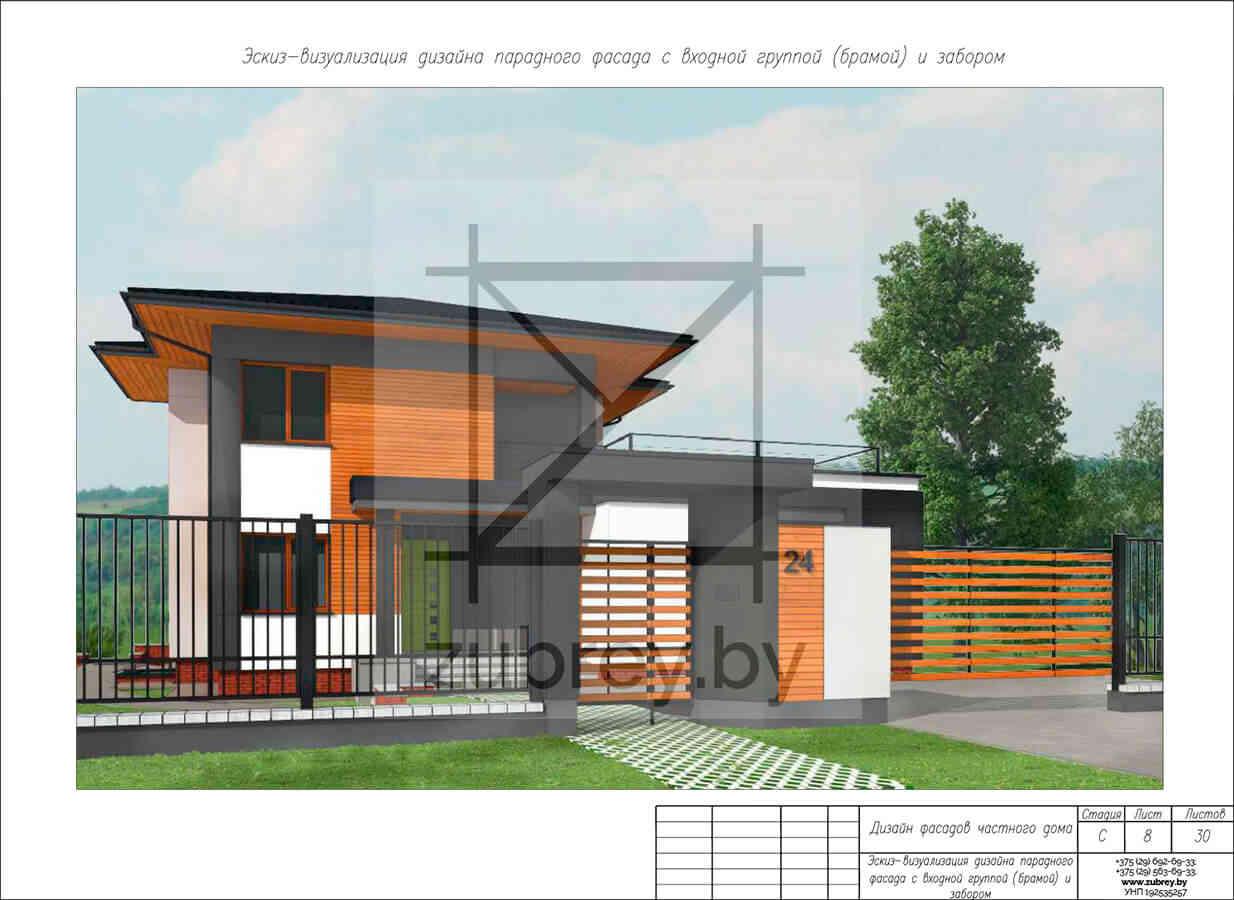 эскиз-визуализация утверждённого дизайна фасадов с входной группой