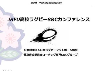 JRFU高校ラグビーS&Cカンファレンス映像と資料