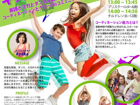11月23日(月祝)「英語で学ぼう!キッズ ヨガ&ダンス」体験イベントのお知らせ