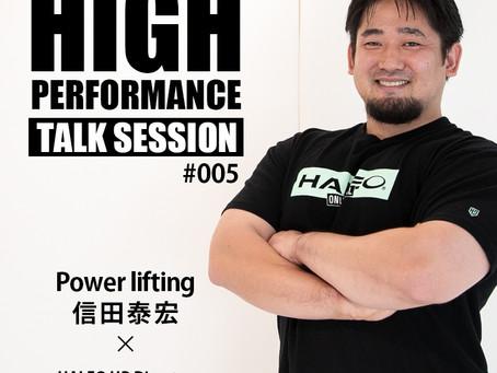 信田泰宏氏(パワーリフター)にとってのHigh Performanceとは