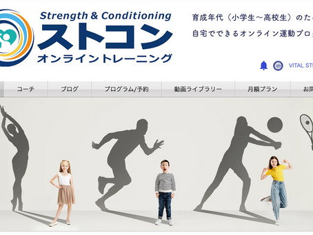 ストコン・オンライントレーニングのWebサイトが新しくなりました。