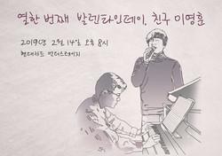 열한 번째 발렌타인데이 친구 이영훈 _이미지
