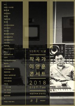 [0223]작곡가이영훈 세종문화회관 추천프로그램 수정