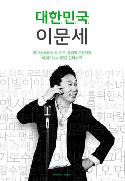 대한민국이문세 포스터