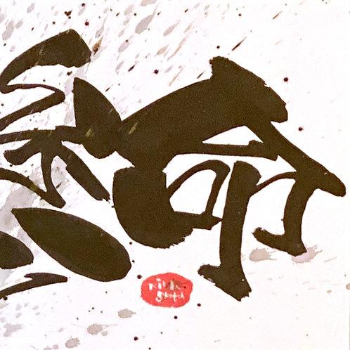勁揪體字畫-IV by Kitman