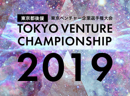 【東京都後援東京ベンチャー企業選手権大会2019ファイナリストに進出しました】