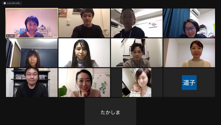 オンラインミーティング