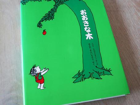 ずっと好きな絵本『Giving tree』