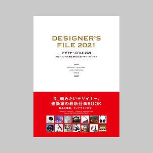 デザイナーズFILE 2021.jpg
