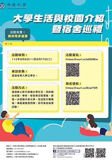 大學生活與校園介紹暨宿舍巡禮-非同步遠距海報.jpg