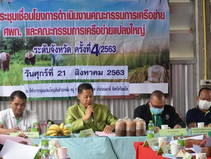 ดร.รณวริทธิ์เป็นประธานการประชุมเชื่อมโยงเครือข่ายการเกษตรแบบแปลงใหญ่และ ศพก. จังหวัดร้อยเอ็ด
