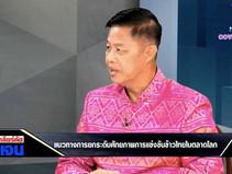 ดร.รณวริทธิ์ให้สัมภาษณ์ช่องNBTแนวทางการยกระดับศักยภาพการแข่งขันข้าวไทยในตลาดโลก