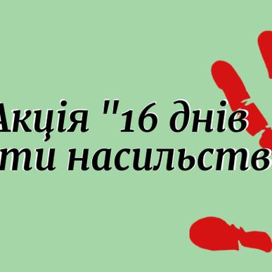 """Щорічна акція """"16 днів проти насильства"""""""
