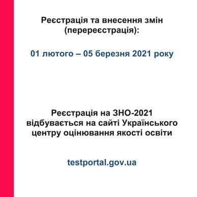 Реєстрація та внесення змін (перереєстрація) на ЗНО-2021