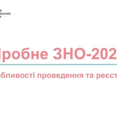 Пробне ЗНО-2021