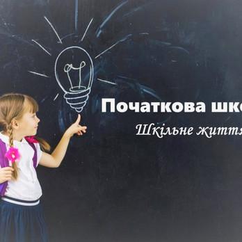 Список учнів ,зарахованих до 1 класу Кременчуцького ліцею № 25  станом на 15 червня 2021 року