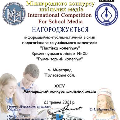 Нагорода Кременчуцького ліцею №25