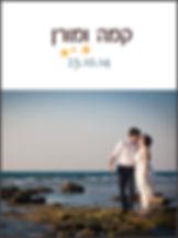 המלצות לחתונה